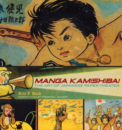 Manga Kamishibai The Art of Japanese Paper Theater